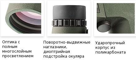 binoculars_naturetrek_roof_enl.jpg