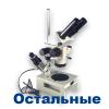 Микроскопы Остальные