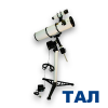 Телескопы ТАЛ